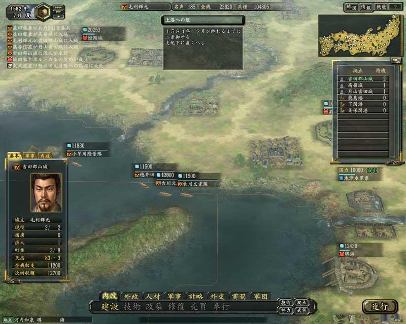 織田家も前線への物資輸送が完了し、ついに毛利家に向けて侵攻を開始。それにあわせて毛利家も堺港に攻撃をしかける。