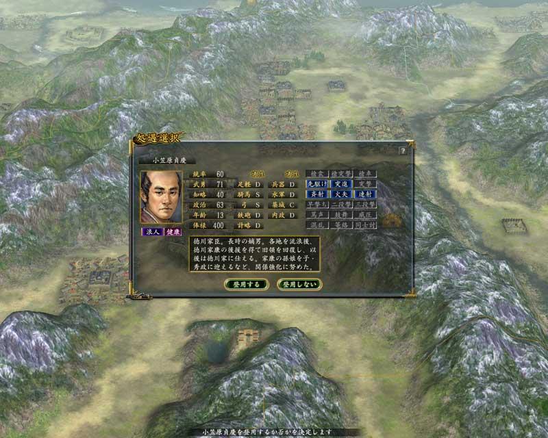 海路侵攻では全部隊の兵科を弓で統一することから、弓戦法を熟知している小笠原貞慶が今回のキーマンになる。登用後は絶対に引抜かれないようにしよう。