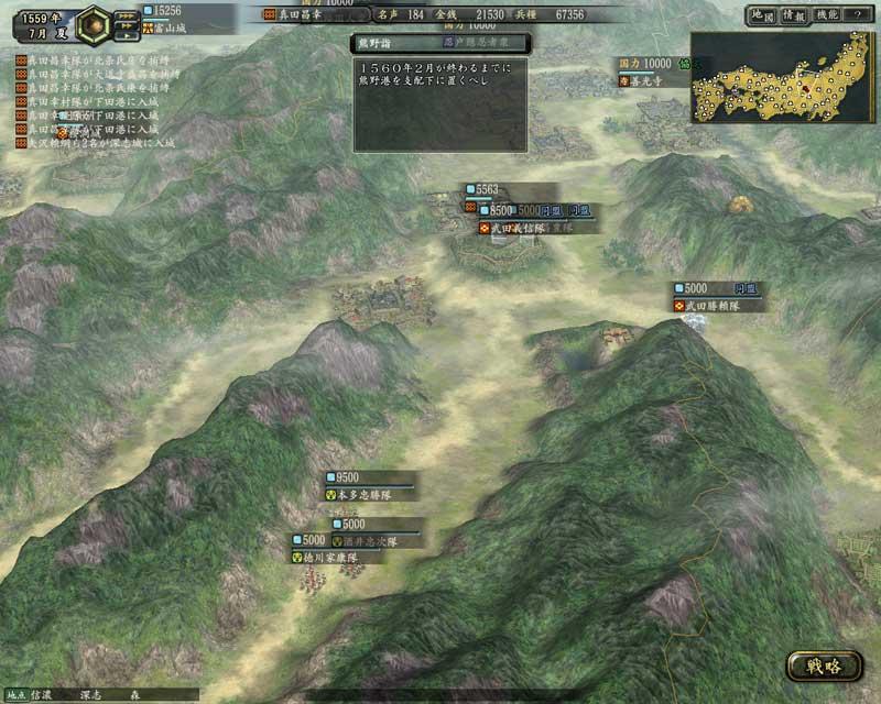 下田港攻略が終わったら次は徳川との防衛戦。家康と忠勝という統率100越えのタレント武将が出陣しているため予断を許さない。