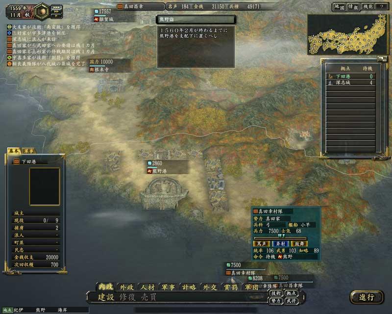 熊野港での最終決戦。下田港からは片道60日もかかるため士気の低下が激しい。