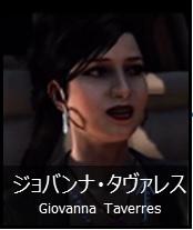 Chara_GiovannaTaverres
