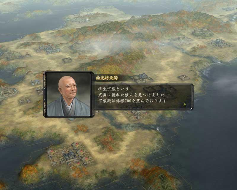 在野武将の登用は天海に任せておけばまず失敗することはない。ゲーム開始時に天海を登用することが肝心。