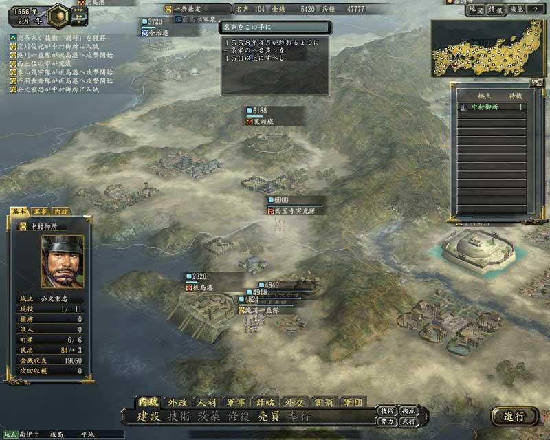 柳生や滝川などのタレント武将を中心とした足軽部隊で板島港を攻略