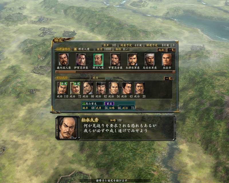 技術研究や兵糧調達の原資を確保するため、ゲーム開始直後に堺商人衆と協定を結ぶ。