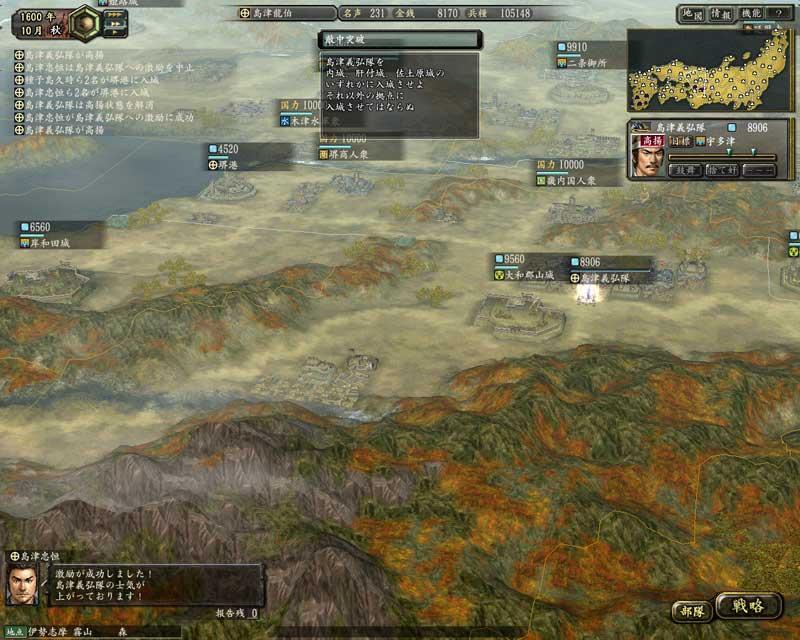 堺港の武将で激励を行い、義弘隊の士気を上昇させる
