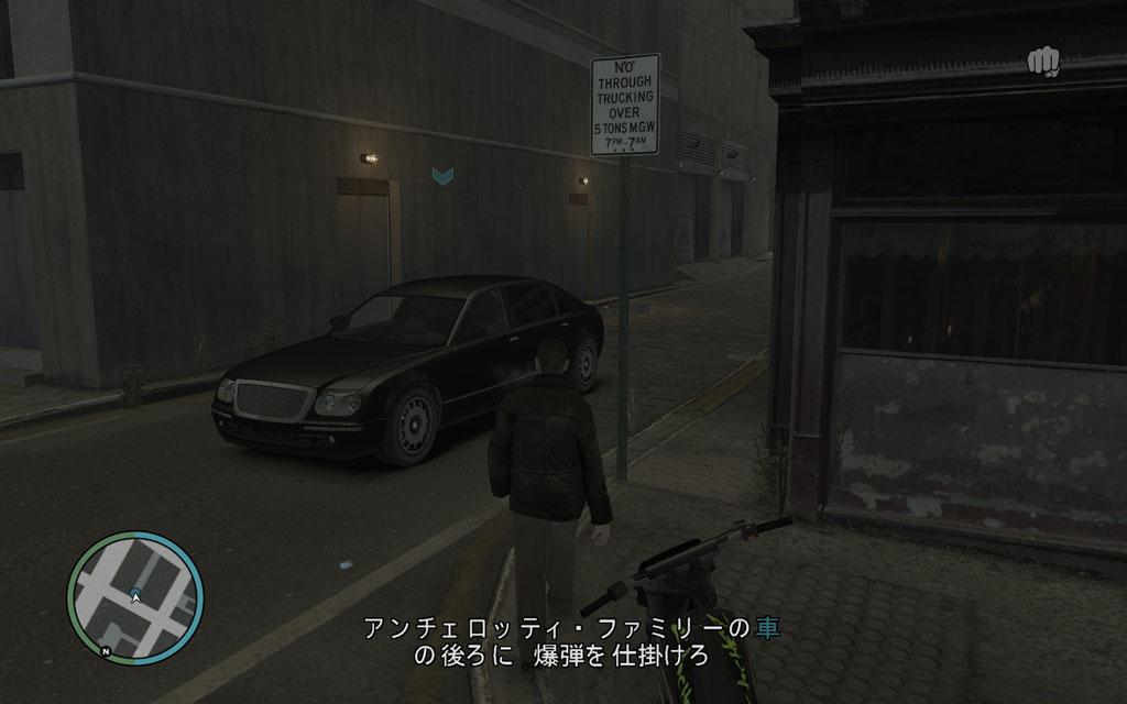 ここリバティシティでは数分車から目を離しただけで爆弾をセットされてしまう。生き馬の目を抜くマフィアの世界では、油断は死を招く。