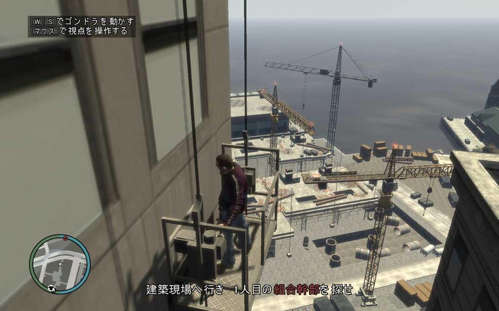 ゴンドラを使って高層ビルの最上階を目指すと、建設現場の全体を見渡すことができる。とりあえず見える敵は全て排除だ。