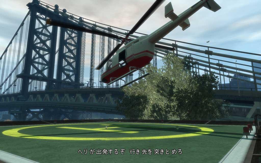 そもそもヘリが欲しいなら、飛び立つ前に奪ったほうが効率いいと思うんだが・・・ というのは言わない約束。