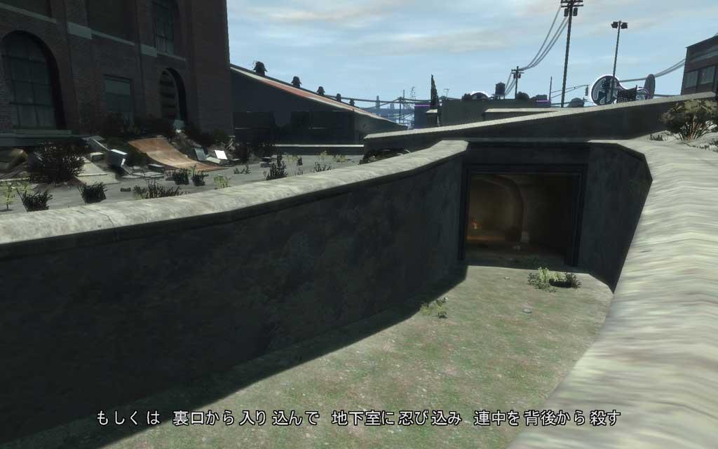 地下道の中には、途中コンクリート壁が崩れている場所があり、そこからアジト内部へ侵入することができる。裏口からの侵入がオススメだ。