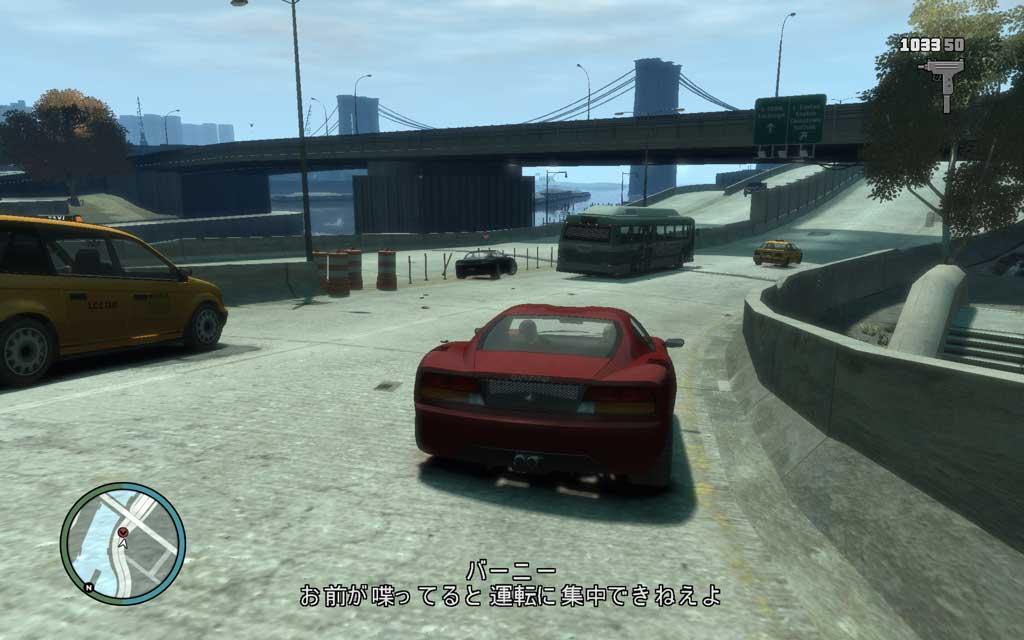 「もっと速く!」「逃しちゃうわ!」と、やたら喚くバーニー。うるさすぎくて運転に集中できない。せめて静かにしてて下さいな。