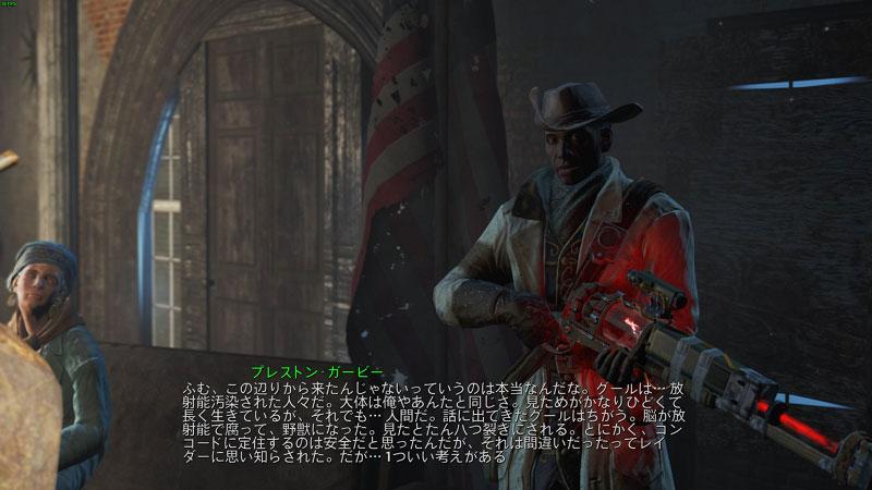 fallout4log03_04